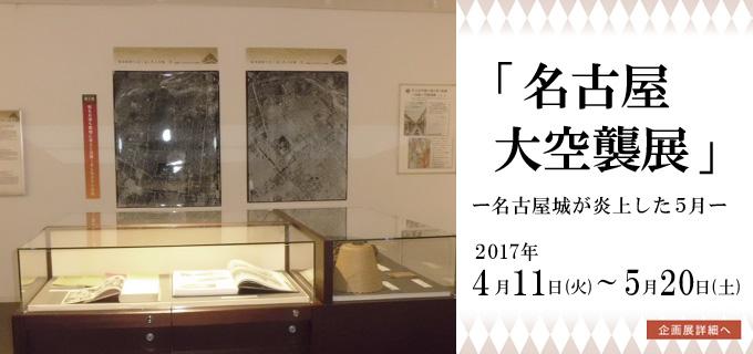 名古屋大空襲展バナー