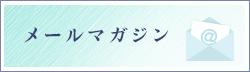 "<img src=""http://www.peace-aichi.com/wp-content/uploads/2017/04/sidemenu_04.png"" width=""250"" height=""72"" alt=""メールマガジン"" />"