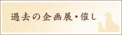 "<img src=""http://www.peace-aichi.com/wp-content/uploads/2017/08/sidemenu_03.png"" width=""250"" height=""72"" alt=""過去の企画展・催し"" />"